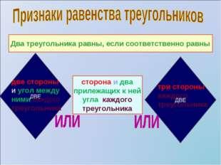 Два треугольника равны, если соответственно равны сторона и два прилежащих к