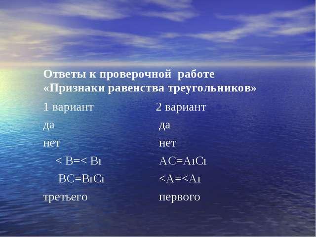 Ответы к проверочной работе «Признаки равенства треугольников» 1 вариант2 в...