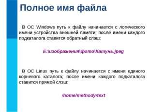 Полное имя файла В ОС Windows путь к файлу начинается с логического имени уст