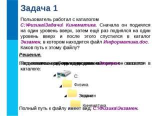 Пользователь работал с каталогом C:\Физика\Задачи\ Кинематика. Сначала он под