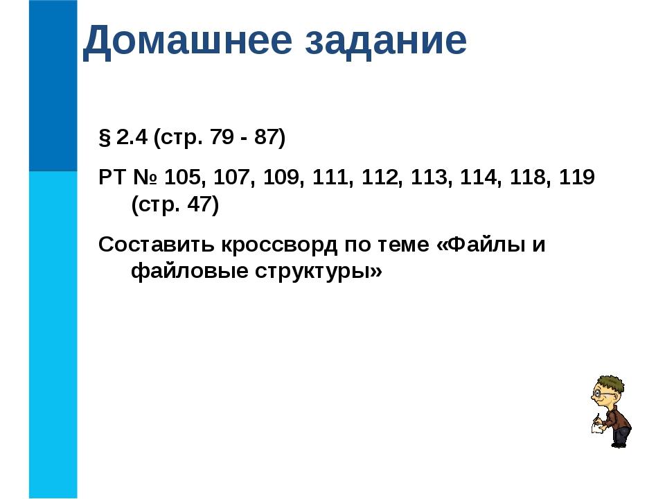 Домашнее задание § 2.4 (стр. 79 - 87) РТ № 105, 107, 109, 111, 112, 113, 114,...