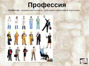 Призвание соответствие человека и его профессии