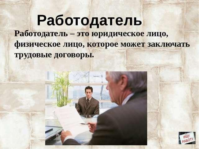 Охранник Охранник на завод 25 200 - 26 400 руб. Обновлена: Сегодня Опубликова...