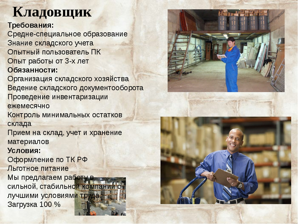 Поздравления для складских работников