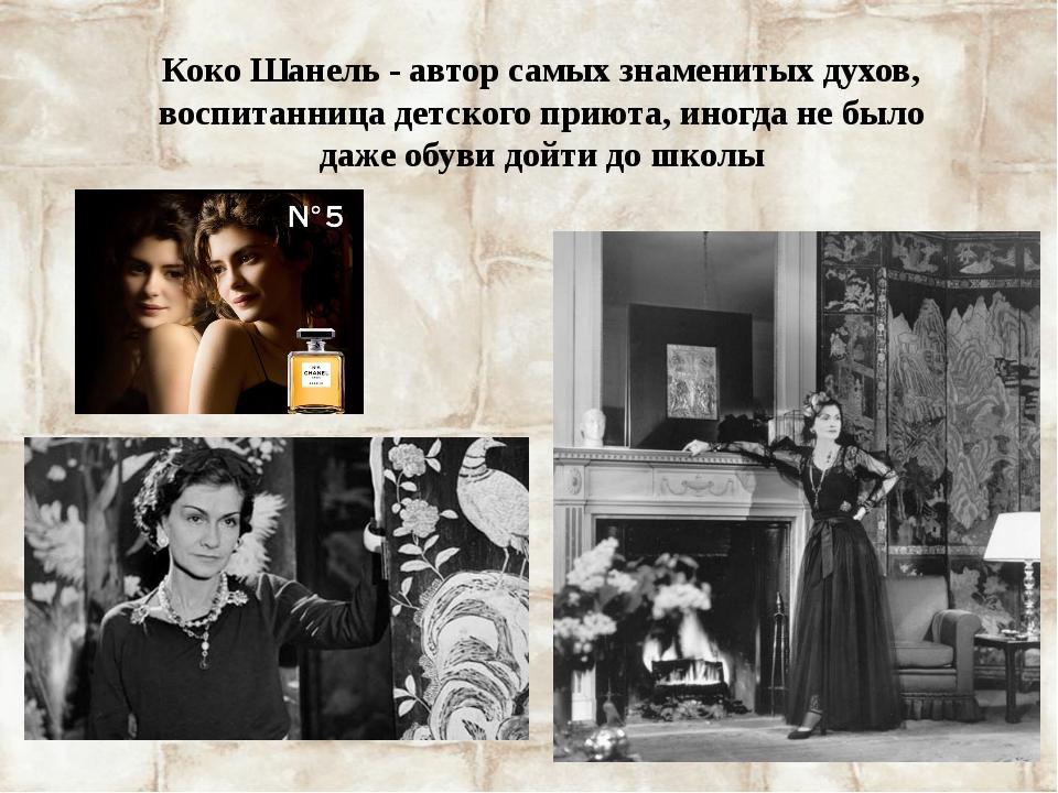Коко Шанель - автор самых знаменитых духов, воспитанница детского приюта, ино...