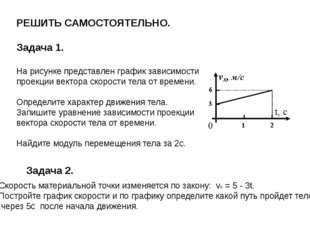 Проекция скорости движения тела задана уравнением: vx = 10 + 0,3t . Запишите