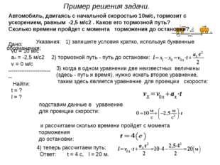 Пример решения графической задачи. На рисунке представлен график зависимости