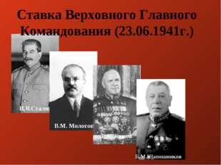 И.В.Сталин В.М. Молотов Г.К.Жуков Б.М.Шапошников Ставка Верховного Главного К