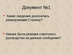 Документ №1 Какие сведения доносились разведчиками Сталину? Какова была реакц