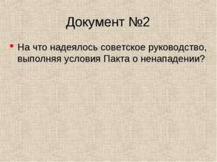 Документ №2 На что надеялось советское руководство, выполняя условия Пакта о