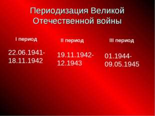 Периодизация Великой Отечественной войны I период II период III период 22.06.