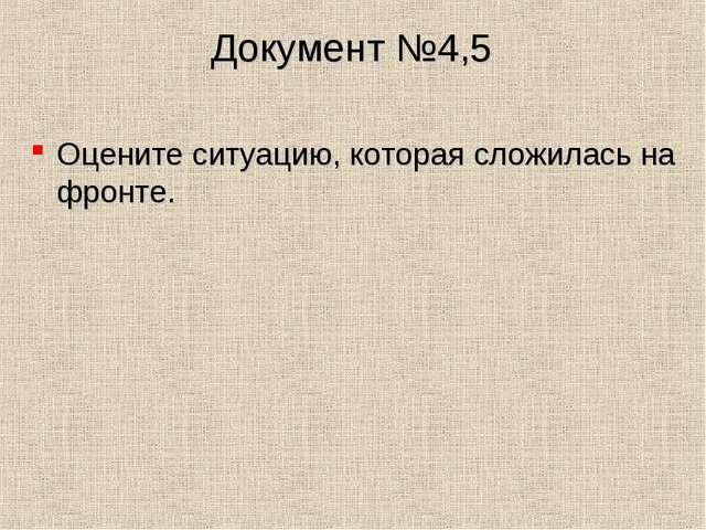 Документ №4,5 Оцените ситуацию, которая сложилась на фронте.