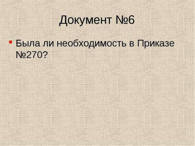 Документ №6 Была ли необходимость в Приказе №270?