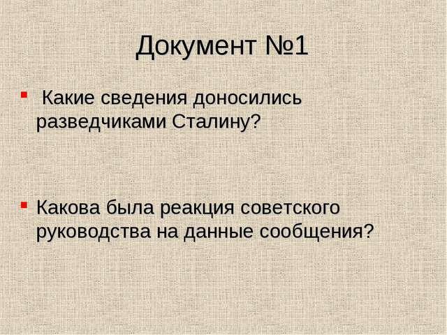 Документ №1 Какие сведения доносились разведчиками Сталину? Какова была реакц...
