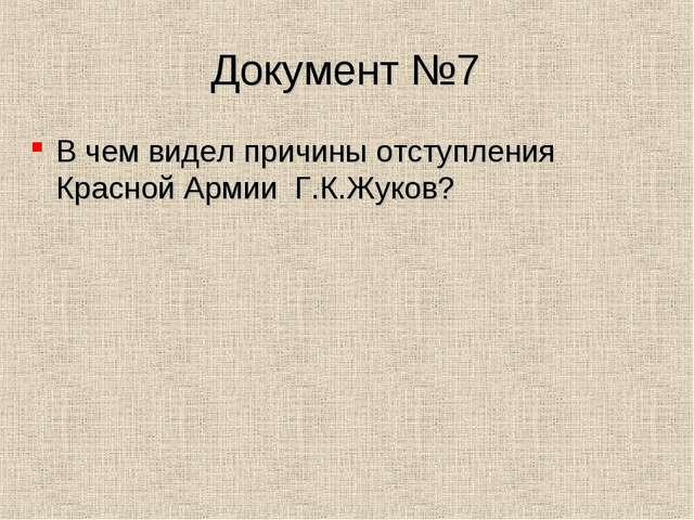 Документ №7 В чем видел причины отступления Красной Армии Г.К.Жуков?