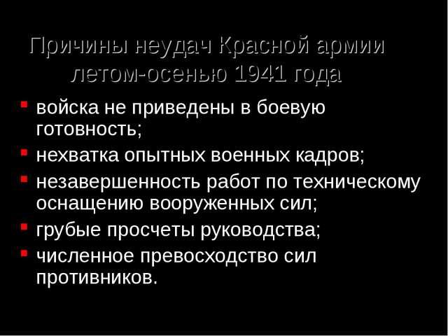 Причины неудач Красной армии летом-осенью 1941 года войска не приведены в бое...