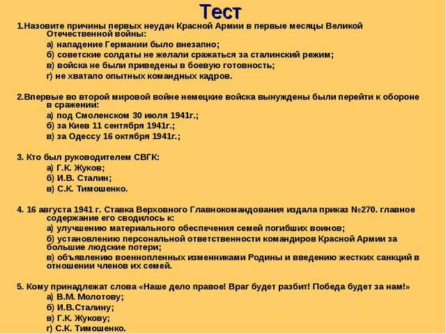 Тест 1.Назовите причины первых неудач Красной Армии в первые месяцы Великой О...