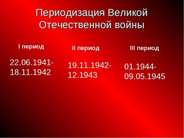 Периодизация Великой Отечественной войны I период II период III период 22.06....