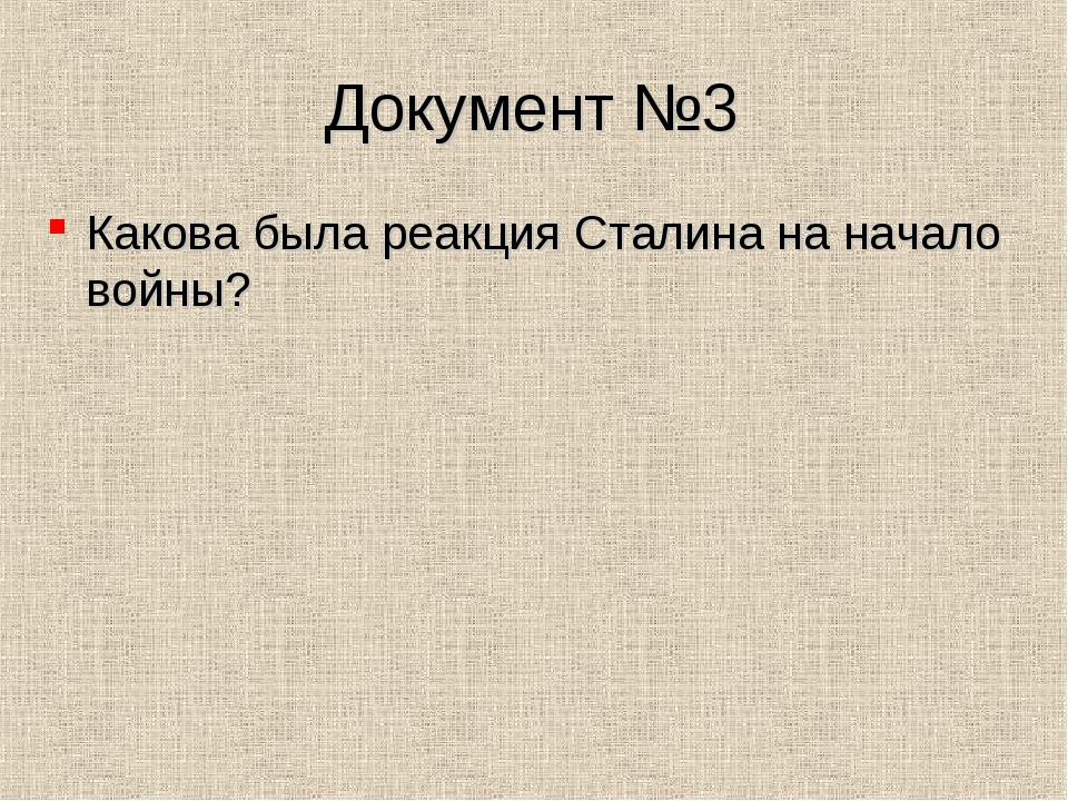 Документ №3 Какова была реакция Сталина на начало войны?