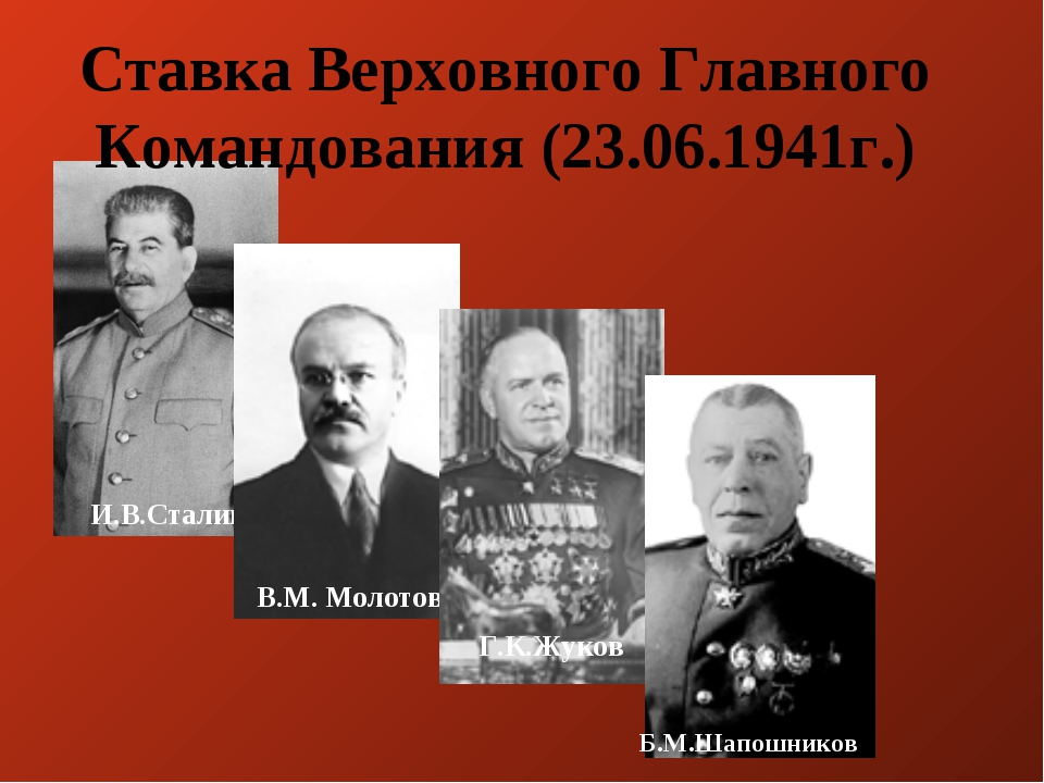 И.В.Сталин В.М. Молотов Г.К.Жуков Б.М.Шапошников Ставка Верховного Главного К...