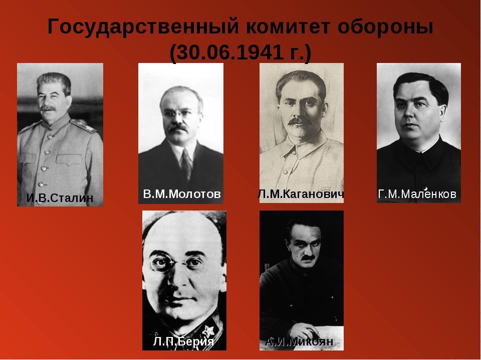 И.В.Сталин Л.П.Берия А.И.Микоян В.М.Молотов Г.М.Маленков Л.М.Каганович Госуда...