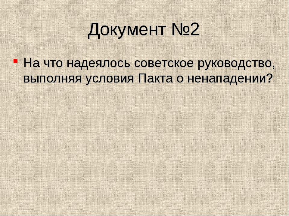 Документ №2 На что надеялось советское руководство, выполняя условия Пакта о...
