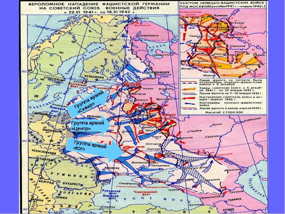 Карта Группа армий «Север» Группа армий «Центр» Группа армий «Юг»