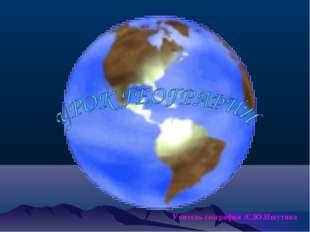 Учитель географии :С.Ю.Ишутина