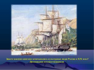 Знаете какими книгами зачитывались культурные люди России в XIX веке? Дневник