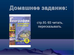 стр.91-93 читать, пересказывать.