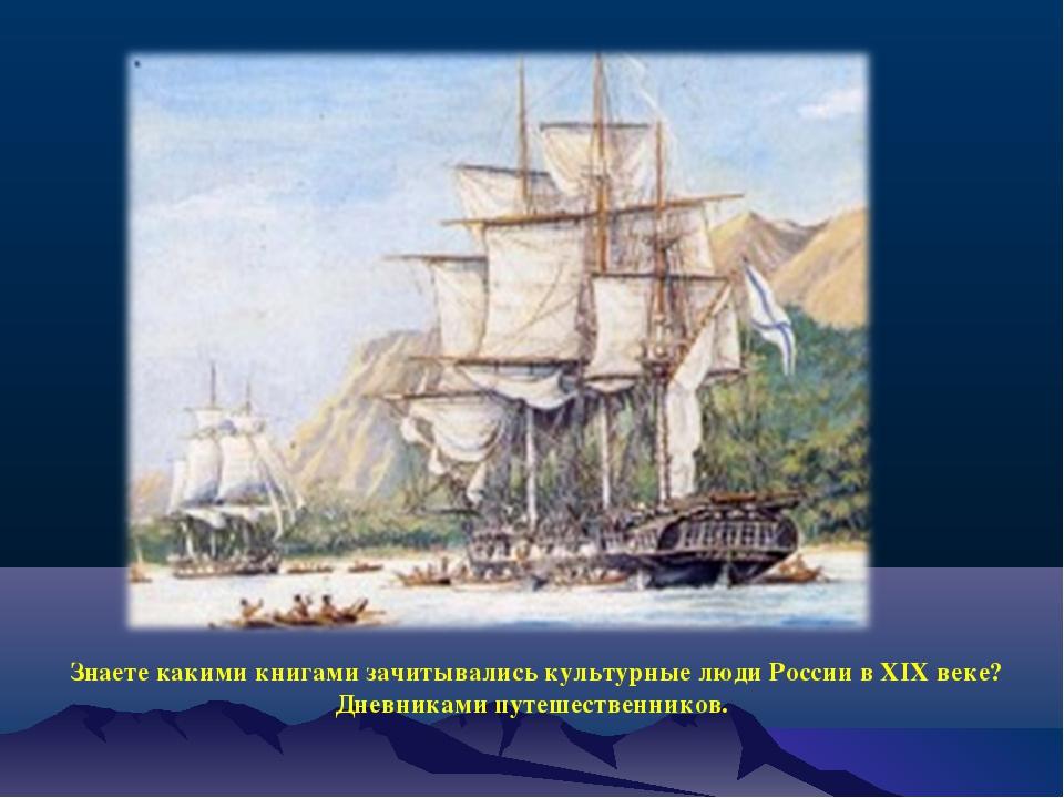 Знаете какими книгами зачитывались культурные люди России в XIX веке? Дневник...