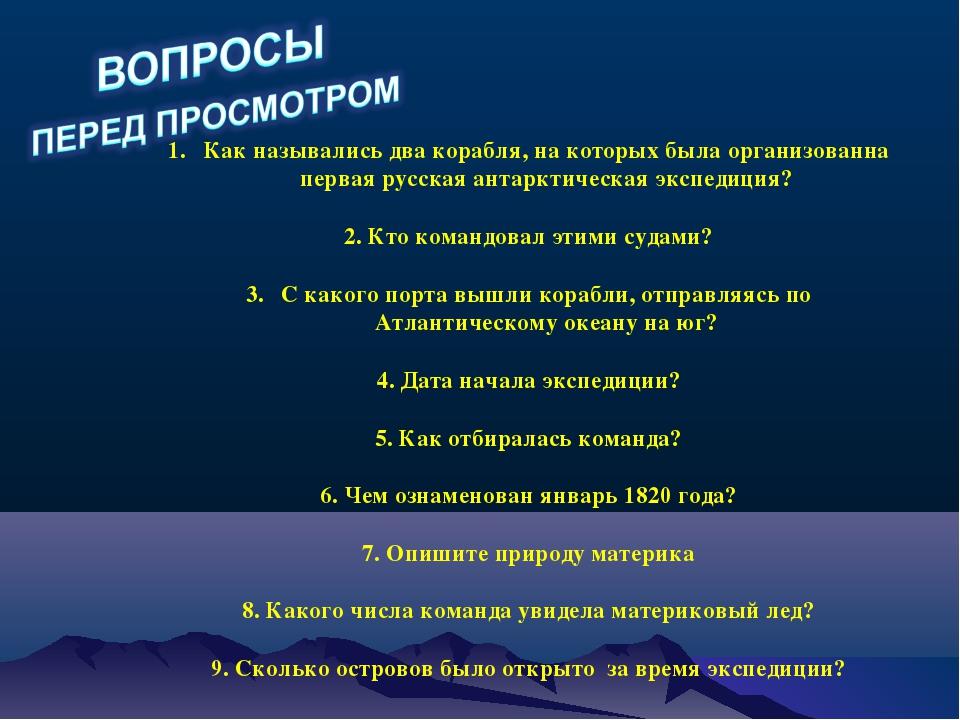 Как назывались два корабля, на которых была организованна первая русская анта...