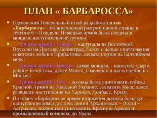 ПЛАН « БАРБАРОССА» Германский Генеральный штаб разработал план «Барбаросса» -