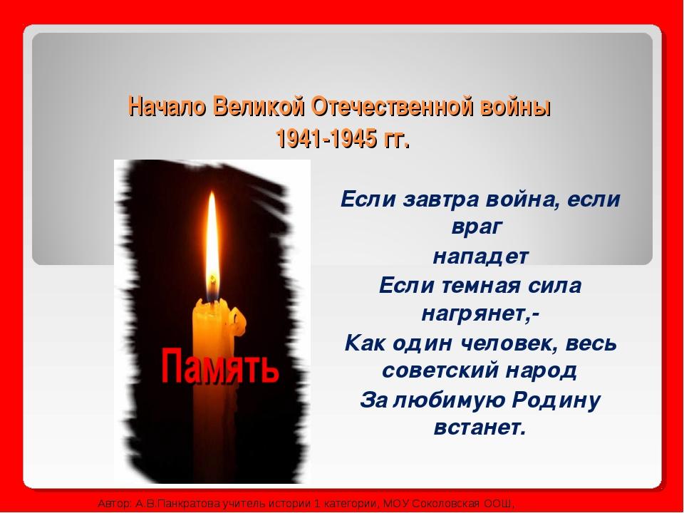 Начало Великой Отечественной войны 1941-1945 гг. Если завтра война, если враг...