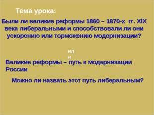 Великие реформы – путь к модернизации России Можно ли назвать этот путь либер