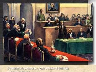 Заседание нового суда с присяжными заседателями