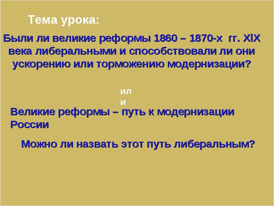Великие реформы – путь к модернизации России Можно ли назвать этот путь либер...