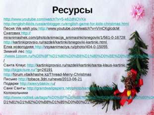 Ресурсы http://www.youtube.com/watch?v=5-k62dNOVKk http://english4kids.russia