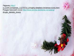 Леденец http://ru.123rf.com/photo_11270714_8-highly-detailed-christmas-icons.