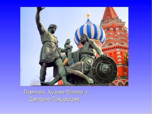 Памятник Кузьме Минину и Дмитрию Пожарскому