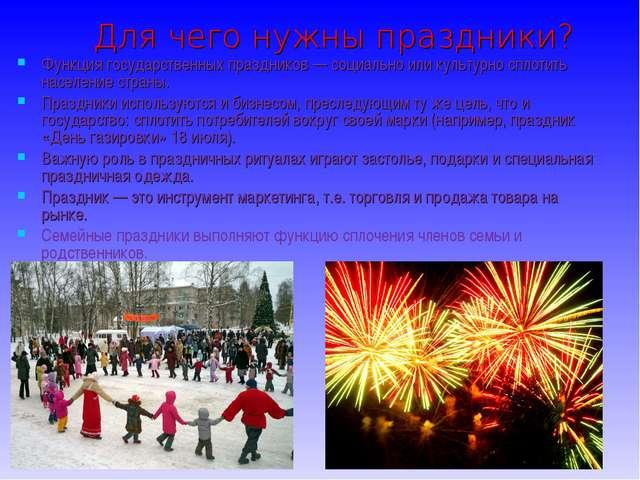 Для чего нужны праздники? Функция государственных праздников — социально или...