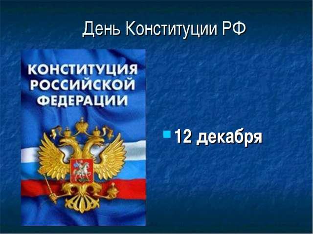 День Конституции РФ 12 декабря