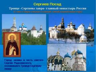 Сергиев Посад Троице -Сергиева лавра- главный монастырь России (Слово «Лавра