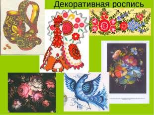 Декоративная роспись