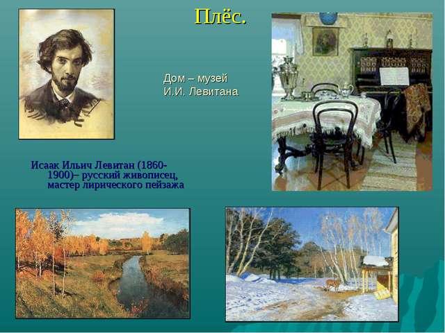 Плёс. Исаак Ильич Левитан (1860-1900)– русский живописец, мастер лирического...