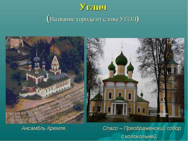 Углич (Название города от слова УГОЛ) Ансамбль Кремля. Спасо – Преображенский...