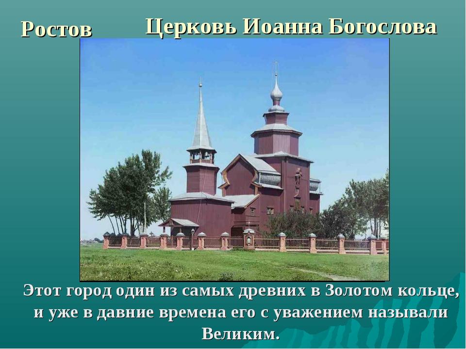 Ростов Этот город один из самых древних в Золотом кольце, и уже в давние врем...