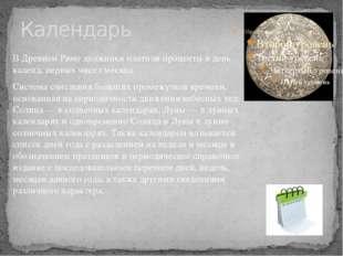 Календарь В Древнем Риме должники платили проценты в день календ, первых чисе