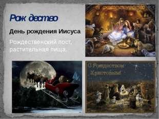 Рождество День рождения Иисуса Рождественский пост, растительная пища.