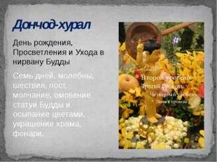 Дончод-хурал День рождения, Просветления и Ухода в нирвану Будды Семь дней, м